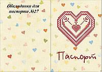 """Обложки на документы, паспорт """"Серце України"""". Вышивка. Схемы вышивки."""