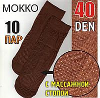 Носки женские капроновые с массажной стопой мокко НК-2740