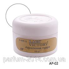 Акриловая пудра AP-02 - 10 г, для френча (Белая)