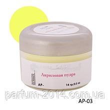 Акриловая пудра AP-03 - 10 г, для дизайна ногтей (Лимонная)