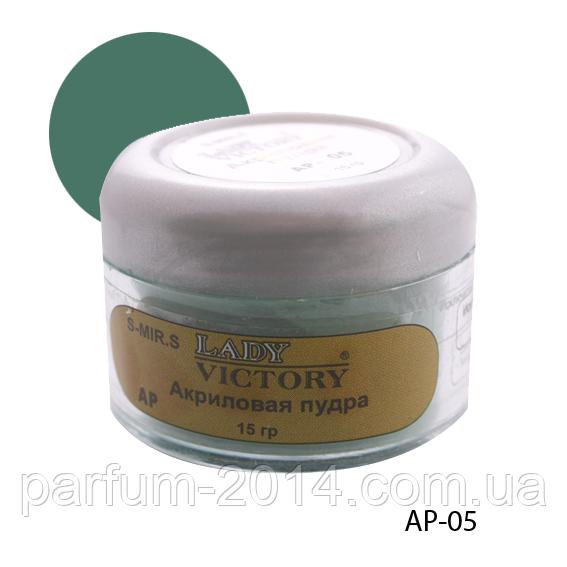 Акриловая пудра AP-05 - 10 г, для дизайна ногтей (Бриллиантово-зеленая)