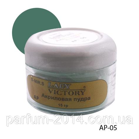 Акриловая пудра AP-05 - 10 г, для дизайна ногтей (Бриллиантово-зеленая) , фото 2