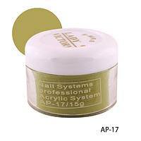 Акриловая пудра AP-17 - 10 г, для дизайна ногтей (Хаки)