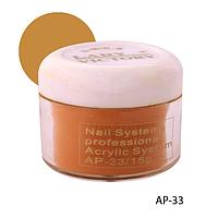 Акриловая пудра AP-33 - 10 г, для дизайна ногтей (Темно-желтая)