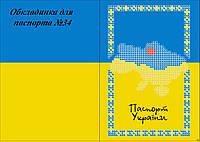 """Обложки на документы, паспорт """"Українські мотиви"""". Вышивка. Схемы вышивки."""