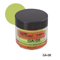 Акриловая пудра GA-08 - 28 г, для дизайна ногтей (Зеленая)