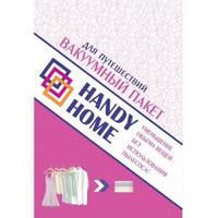 Вакуумный пакет для путешествий Handy-Home 35х45