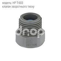 Обратный клапан давления на воду Hihippo HP T-603