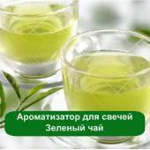 Ароматизатор для свечей Зеленый чай - 25 мл.