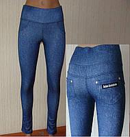 Джеггинсы. Леггинсы с эффектом джинсов. 42, 50 р-ры., фото 1