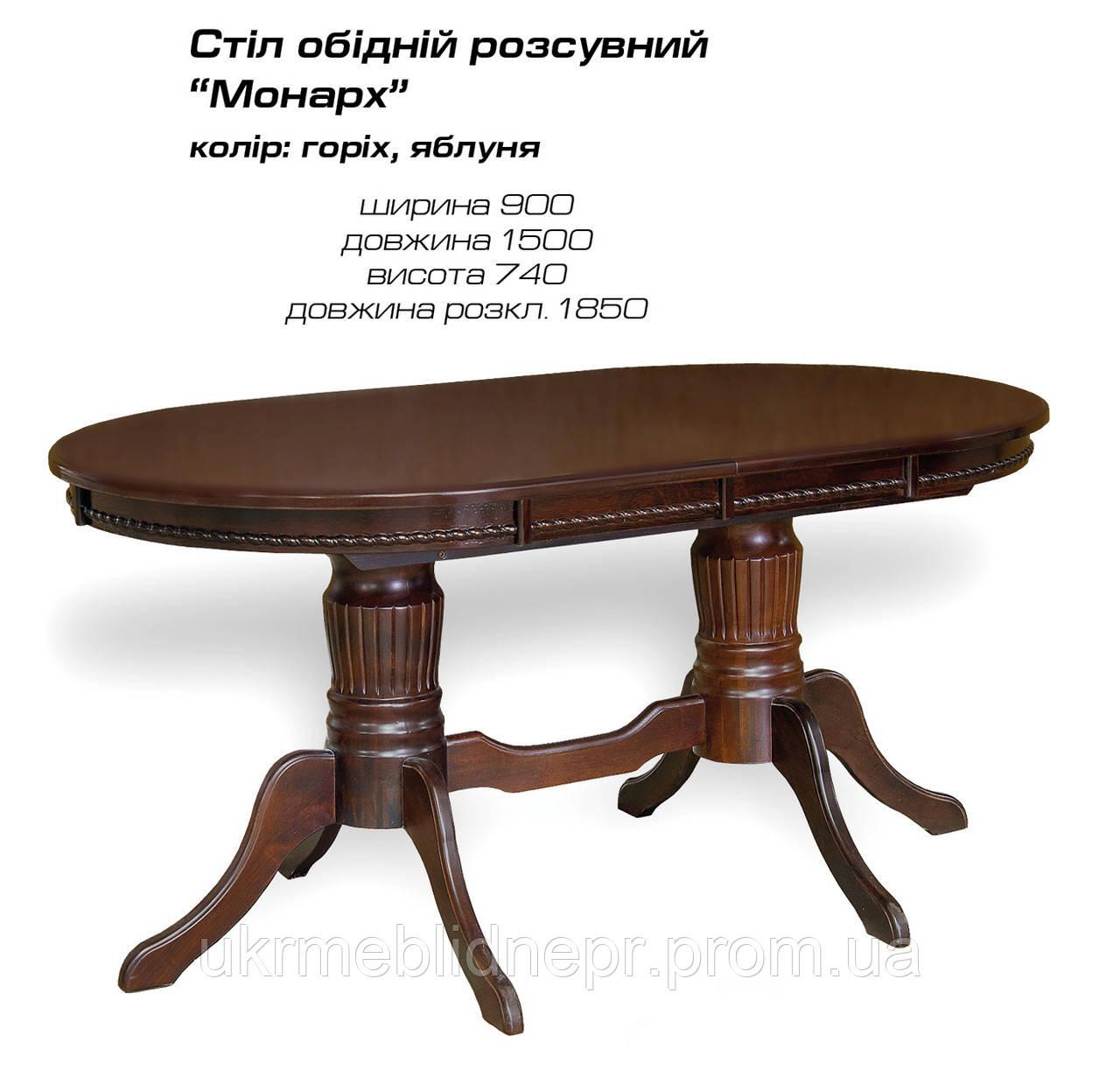 "Стол обеденный ""Монарх"", дерево"