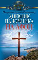 Арсений Митрополит: Дневник паломника на Афон
