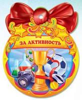 Медаль За активность