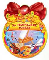 Медаль За творческие успехи