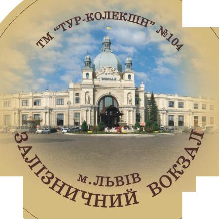 """Магніт круглий """"Залізничний вокзал, м. Львів"""" Ф 56 мм"""