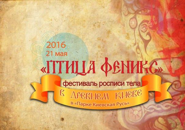Птах Фенікс - Фестиваль боді-арту в Києві