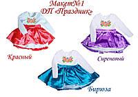Пошитое платье для девочки ДП Праздник 1