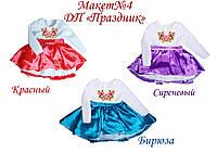 Пошитое платье для девочки ДП Праздник 4