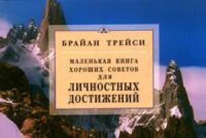 Маленькая книга хороших советов для личностных достижений Трейси Б  - Магазин Кошара в Киеве