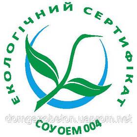 AEROC - первый и единственный газобетон в Украине получивший экологический сертификат.