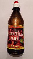 Жидкость для розжига углей, 500 мл (разжигатель углей)