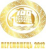 AEROC - победитель Всеукраинского конкурса качества продукции «100 лучших товаров Украины»
