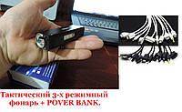Фонарь + Pover Bank 50 000W + Универсальный USB кабель для зарядки гаджетов 1 х 10.