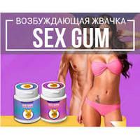Sex Gum (секс гам) - возбуждающая жвачка. Фирменный магазин. Цена производителя.
