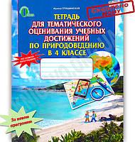 Тетрадь для тематического оценивания по природоведению 4 класс Новая программа Авт: И. Грущинская Изд-во: Освіта
