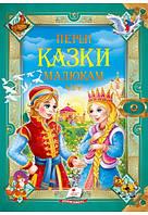 ЗК  Перші казки малюкам   (збірка 36 казок, із золотим тисненням, мелований цупкий папір, нові ілюстрації)