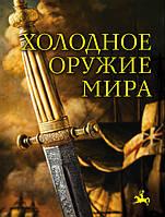 Холодное оружие мира. 2-е издание. Козленко А. В.