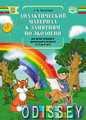 Дидактический материал к занятиям по экологии д/детей младшего дошкол. возраста (