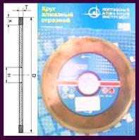 1А1R круг алмазный отрезной. Высококачественный алмазный инструмент