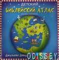 Детский библейский атлас. Книжка-панорамка