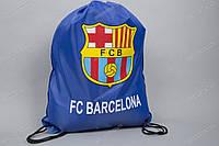 Торба (сумка, мешок) клубная БАРСЕЛОНА синяя на шнурках, фото 1
