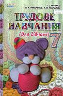 Трудове навчання (для дівчат), 7 клас. Мачача Т.С., Титаренко В.П. та ін.