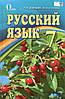 Русский язык, 7 класс. Л. В. Давидюк, Стативка В.И.