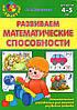Розвиваємо математичні здібності (для дітей 4-5 років). Хаджинова Ст. Ст.