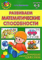 Розвиваємо математичні здібності (для дітей 4-5 років). Хаджинова Ст. Ст., фото 1