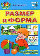 Размер и форма (для детей 4-5 лет). Хаджинова В.В.
