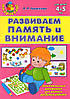 Развиваем память и внимание (для детей 4-5 лет). Хаджинова В.В.