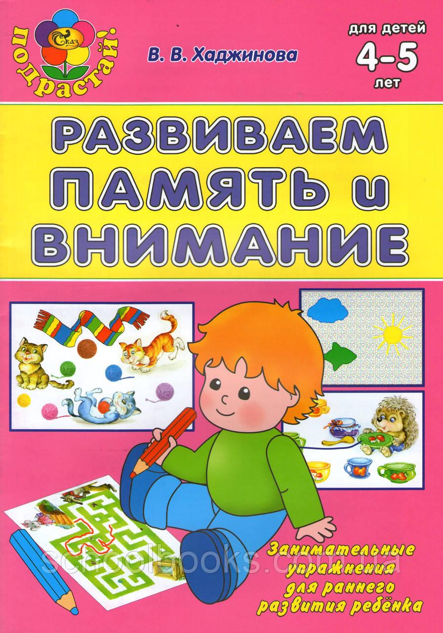 Развиваем память и внимание (для детей 4-5 лет). Хаджинова ...
