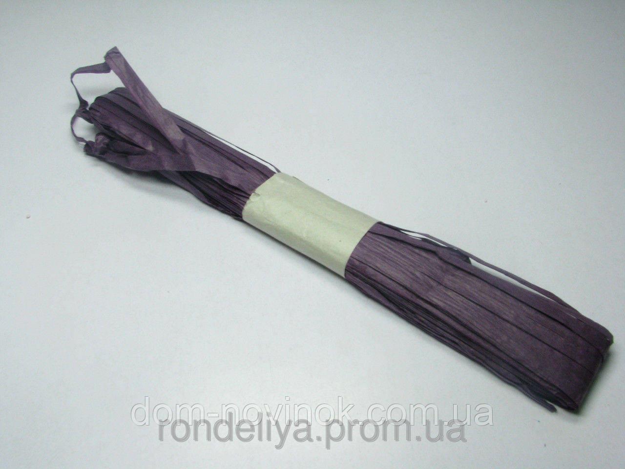 Рафия в пучке фиолетовая