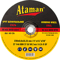 Круг зачистной АТАМАN 27 14А 230 6,0 22,23