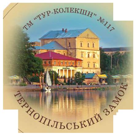 """Магніт круглий """"Тернопільський замок"""" Ф 56 мм"""