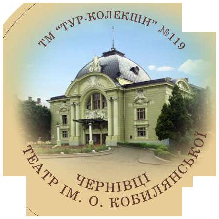 """Магніт круглий """"Театр імені О. Кобилянської"""" Ф 56 мм"""