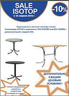 Акция на столики для кафе - дополнительная скидка 10 % только до 1 мая !