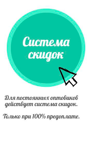 Система скидок интернет магазина Мир шапок