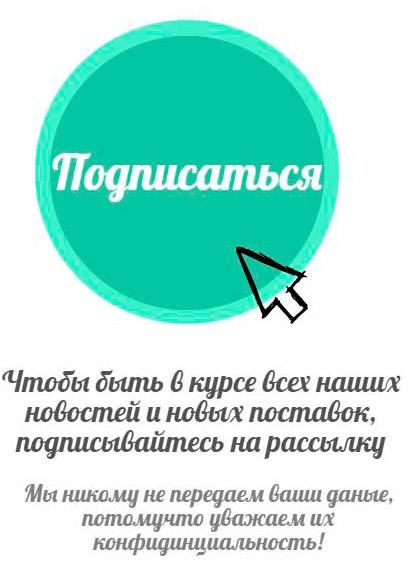Подписка на рассылку интернет магазина Мир шапок