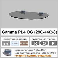 Полка из стекла Gamma PL4 OG (280x440x8), серая